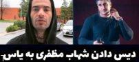 شهاب مظفری خواننده رپ شد (بیوگرافی + عکس)