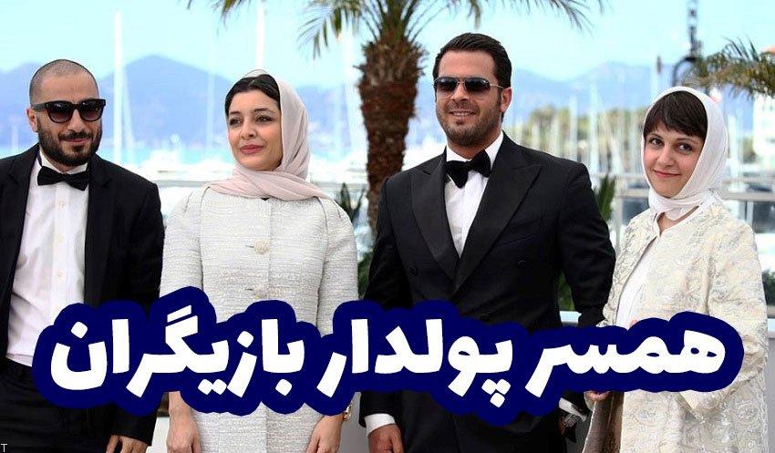 بازیگران زن که همسر پولدار دارند