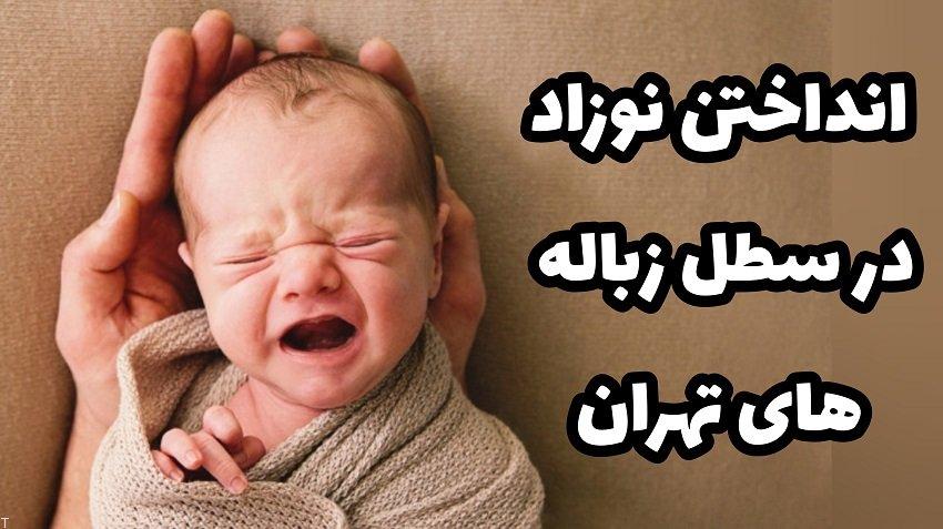 انداختن نوزاد در سطل زباله های تهران (عکس)