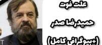حمیدرضا صدر درگذشت (+بیوگرافی و عکس)