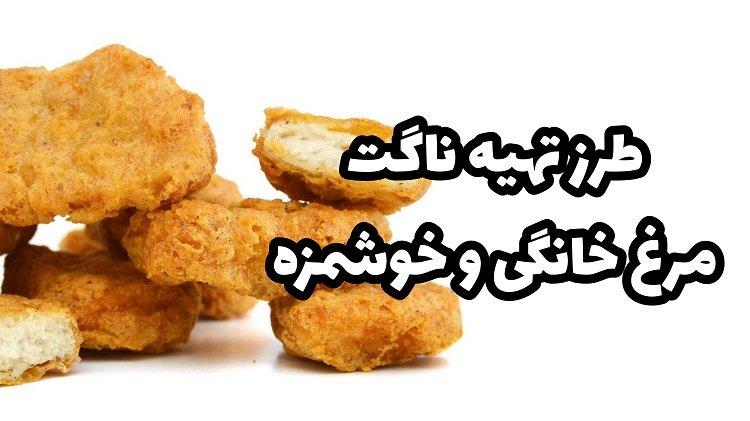 آموزش طرز تهیه ناگت مرغ خانگی و خوشمزه