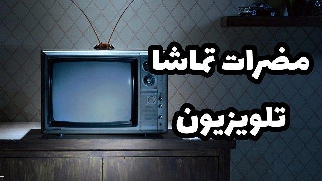 کم کردن اعتیاد به تلویزیون