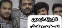 آخرین اخبار قتل کارگردان جوان سینما (+بیوگرافی کامل بابک خرمدین)