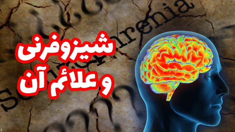 شیزوفرنی چیست؟ (+ راه های درمان شیزوفرنی )