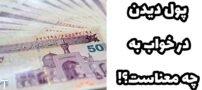 تعبیر خواب پول چیست؟