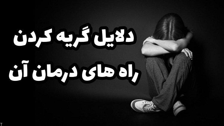 دلایل گریه کردن و راه های درمان آن
