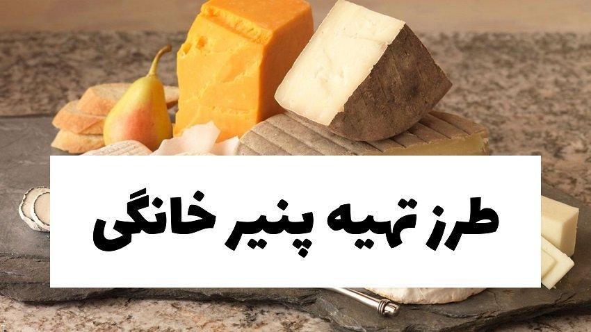 طرز تهیه پنیر خانگی با شیر و ماست