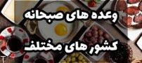 وعده های صبحانه کشور های مختلف (عکس)