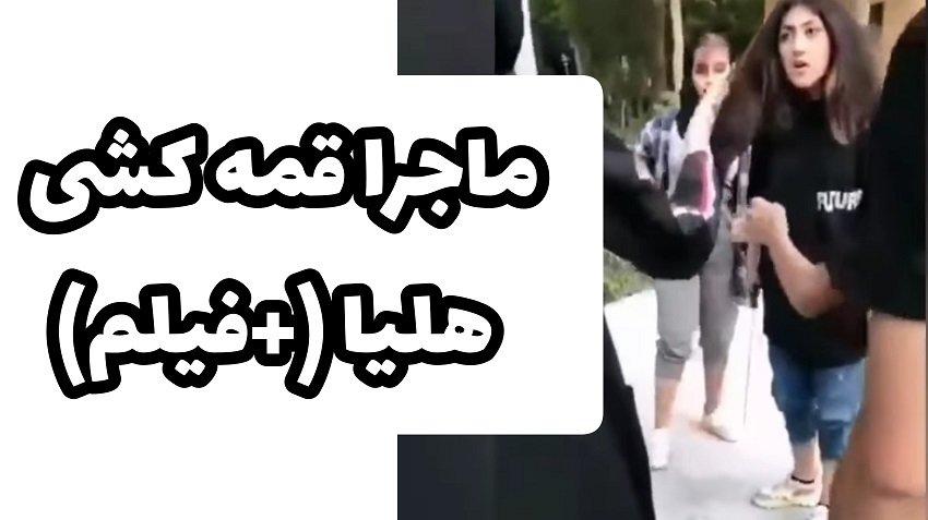 ماجرای قمه کشی هلیا دختر اصفهانی (+ عکس)