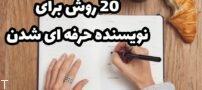 20 روش برای نویسنده حرفه ای شدن