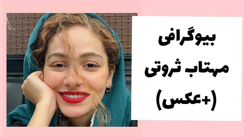 مهتاب ثروتی بازیگر جذاب و محبوب (بیوگرافی+عکس)
