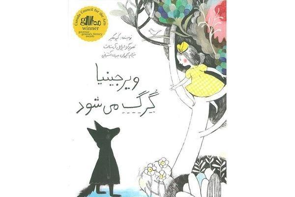 بهترین و پرفروش ترین کتاب ها برای کودکان