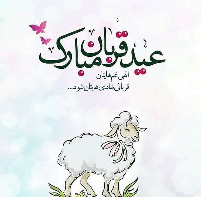 متن تبریک عید قربان + پیامک تبریک عید قربان 1400