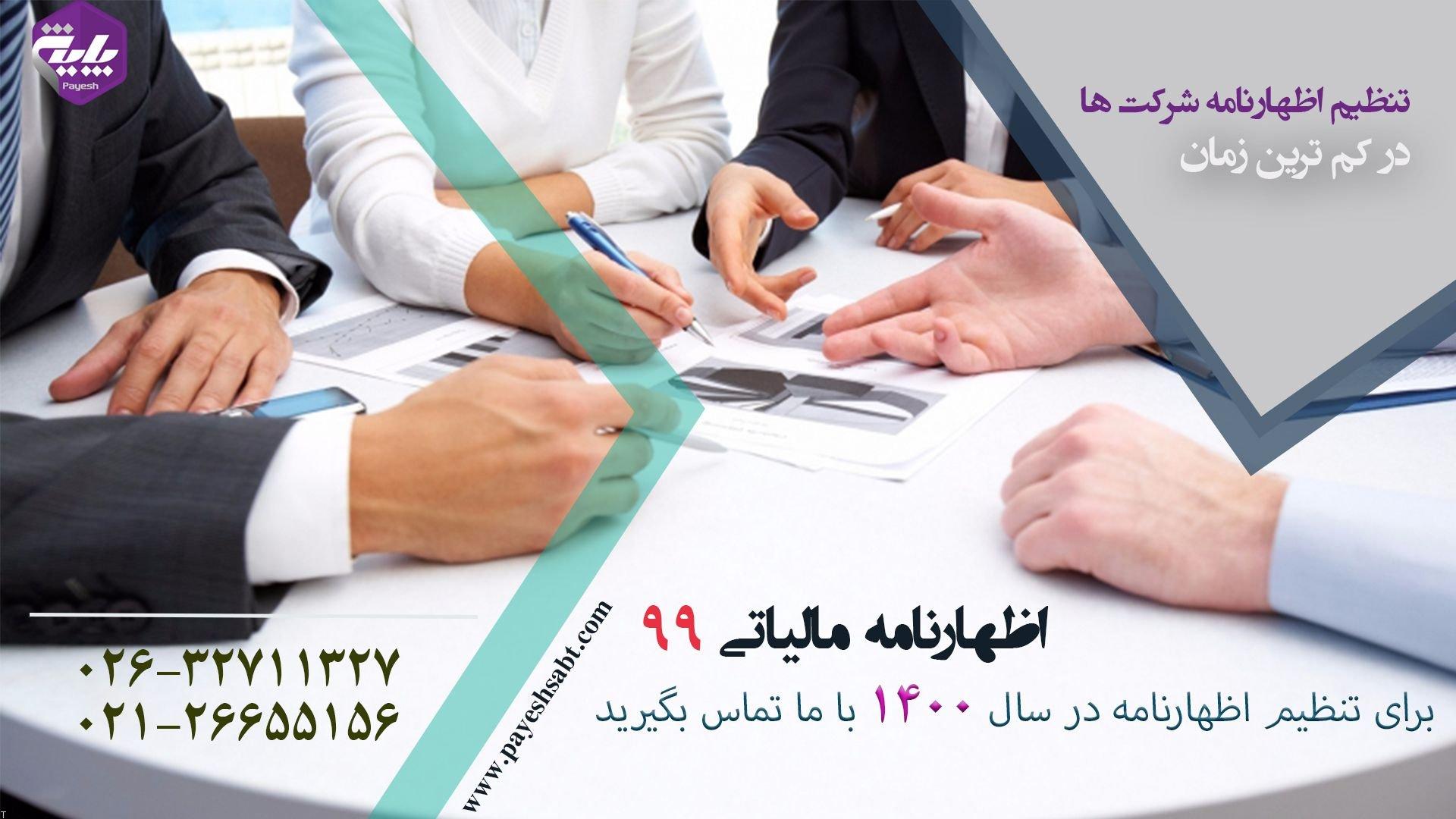 راهنمای ثبت شرکت در موسسه حقوقی پایش