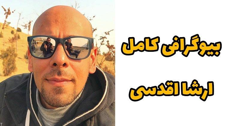 بیوگرافی مرحوم ارشا اقدسی بدلکار و هنرمند (+عکس)