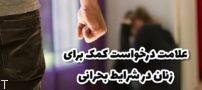 علامت درخواست کمک برای زنان در شرایط بحرانی