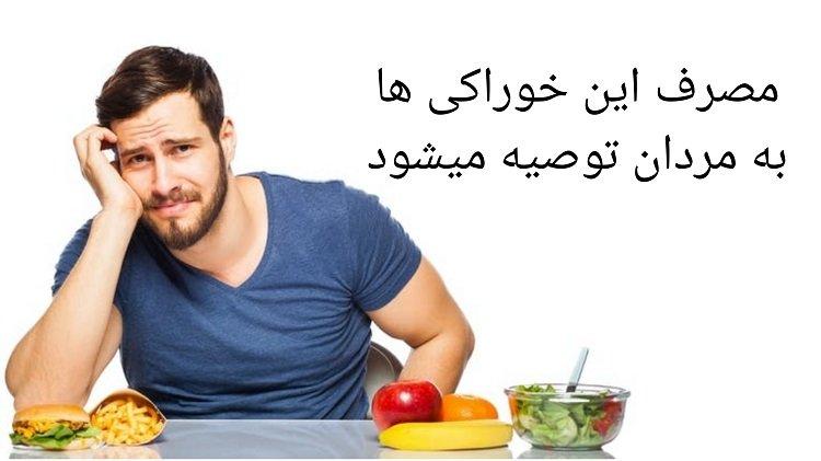 مردان این خوراکی ها را بخورند