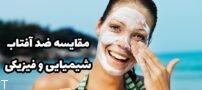 ضد آفتاب فیزیکی یا شیمیایی (نحوه عملکرد ضد آفتاب)