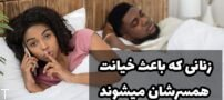 زنانی که باعث خیانت همسرشان میشوند