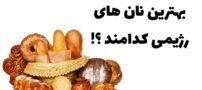 بهترین نان های رژیمی کدام اند؟