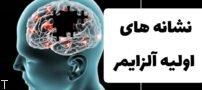 نشانه های اولیه آلزایمر + روش درمان آلزایمر