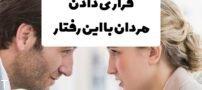 اخلاق های بد زنان که باعث رنجیدن آقایان میشود (نکات ازدواج)