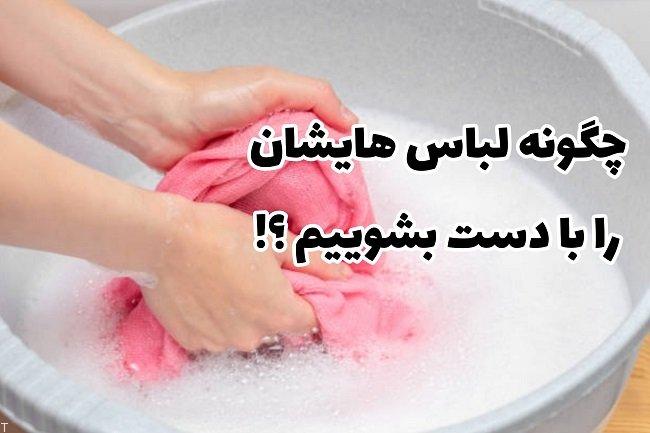 روش شستن دستی لباس ها + شستن لباس ها در سینک