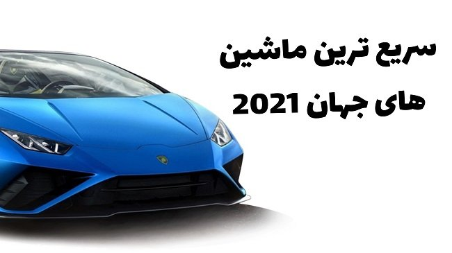 سریع ترین ماشین های جهان 2021