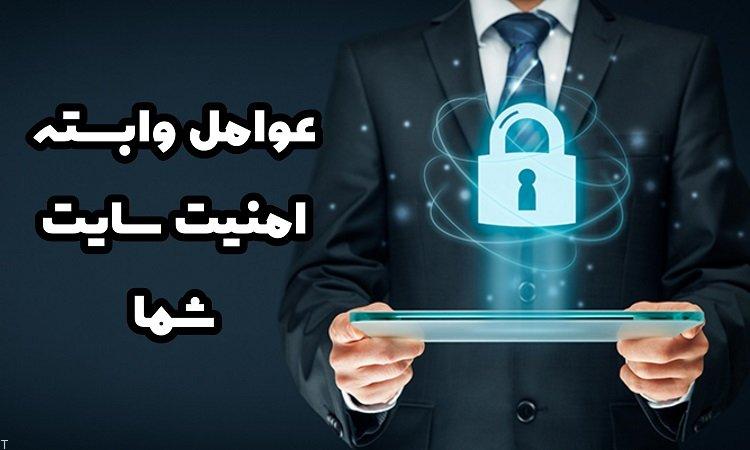 عوامل وابسته امنیت سایت شما
