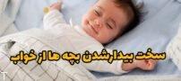 سخت بیدار شدن کودکان از خواب