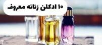 10 عطر و ادکلن زنانه معروف در سال 2021
