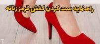 راهنمای ست کردن کفش قرمز زنانه