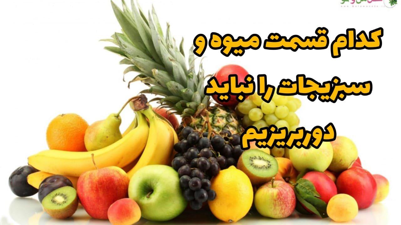 کدام قسمت میوه و سبزیجات را نباید دور بریزیم