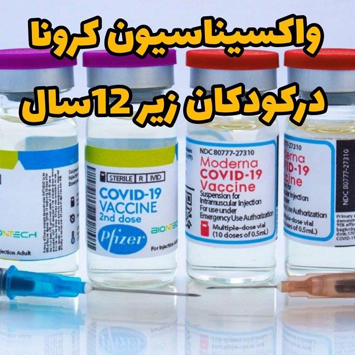 واکسیناسیون کرونا در کودکانِ زیر 12 سال