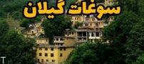 سوغات گیلان (آشنایی با صنایع دستی گیلان)