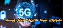 تکنولوژی شبکه های 5g موبایل چیست؟