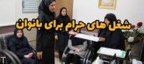 شغل های حرام برای بانوان