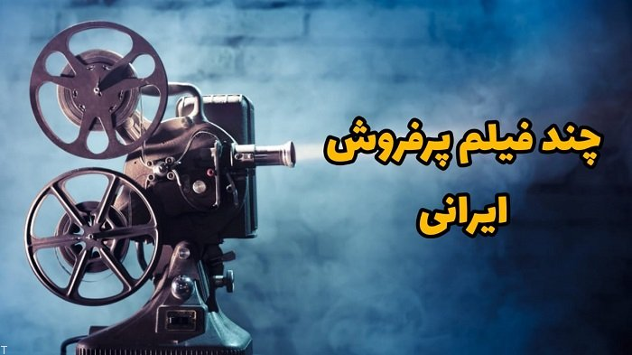 چند فیلم پرفروش ایرانی (عکس و نام فیلم)