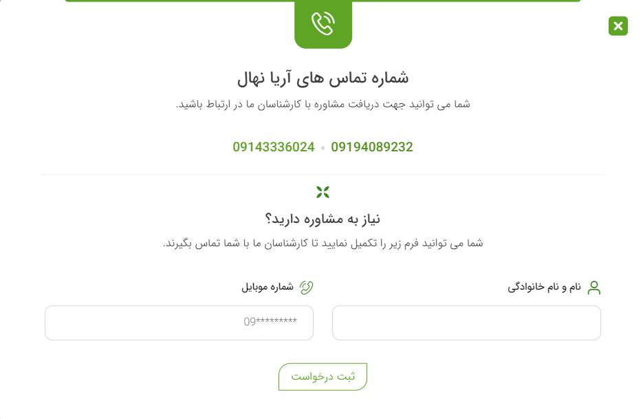 آریا نهال از سایت جدیدش رو نمایی کرد :
