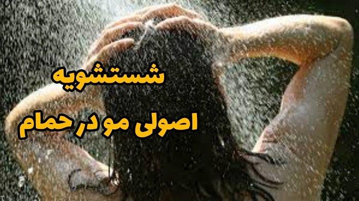 شستشوی اصولی مو در حمام
