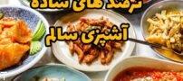 ترفندهای ساده آشپزی سالم