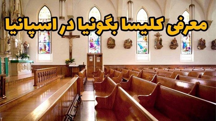 معرفی کلیسای بگونیا در اسپانیا (عکس)