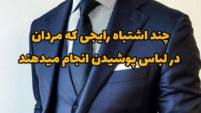 چند اشتباه رایجی که مردان در لباس پوشیدن انجام میدهند