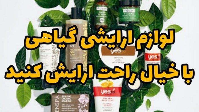 لوازم ارایش گیاهی با خیال راحت ارایش کنید