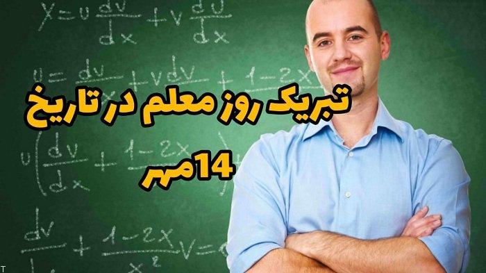 تبریک روز معلم در تاریخ 14 مهر