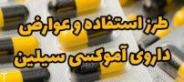 طرز استفاده و عوارض داروی آموکسی سیلین