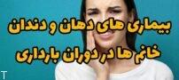 بیماری های دهان و دندان خانم ها در دوران بارداری