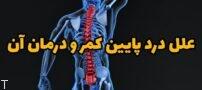 علل درد پایین کمر و درمان آن