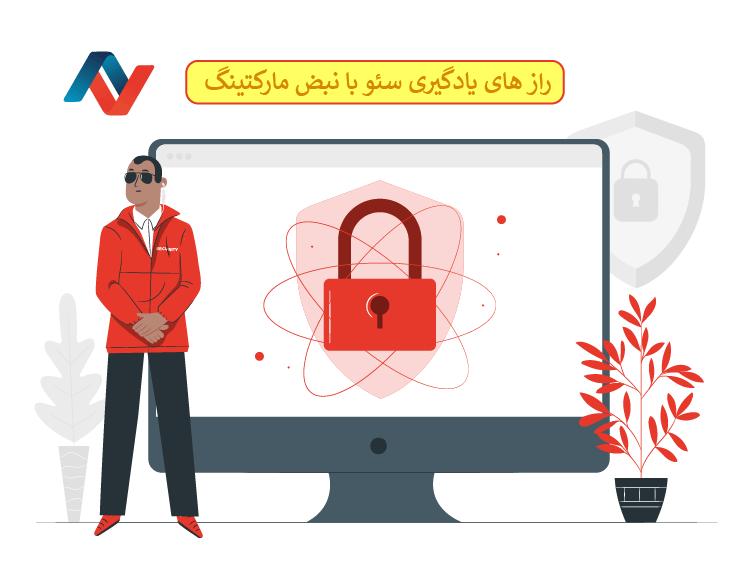 صفحه اول گوگل | یادگیری مهمترین رازهای انواع سئو با نبض مارکتینگ