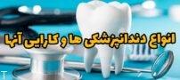 انواع دندانپزشکی ها و کارایی آنها